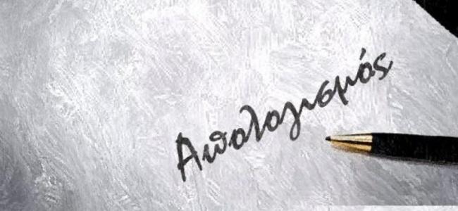 APOLOGISMOS